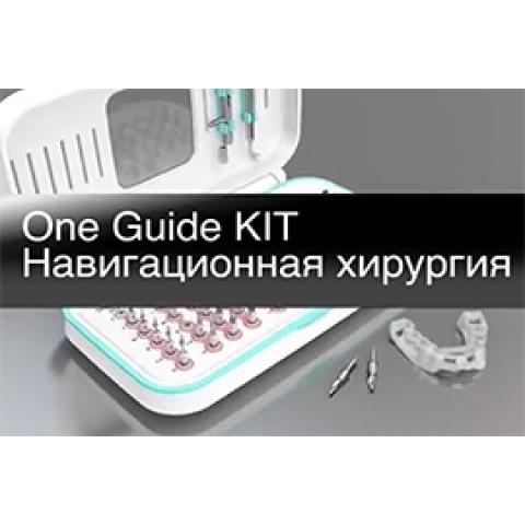 OneGuide KIT хирургический протокол
